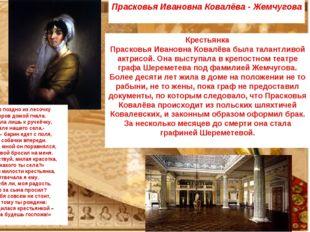 Прасковья Ивановна Ковалёва - Жемчугова Крестьянка Прасковья Ивановна Ковалёв