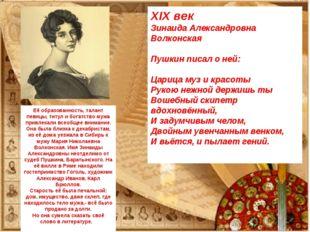 XIX век Зинаида Александровна Волконская Пушкин писал о ней: Царица муз и кра