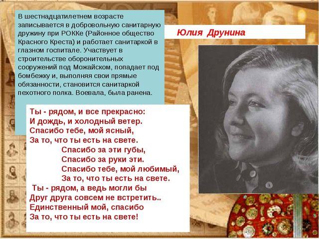 Юлия Друнина В шестнадцатилетнем возрасте записывается в добровольную санитар...