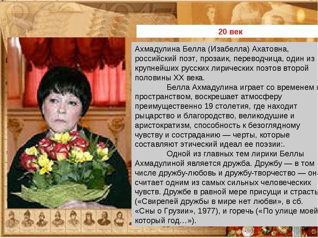 20 век Ахмадулина Белла (Изабелла) Ахатовна, российский поэт, прозаик, перево...