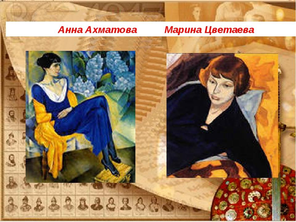 Анна Ахматова Марина Цветаева