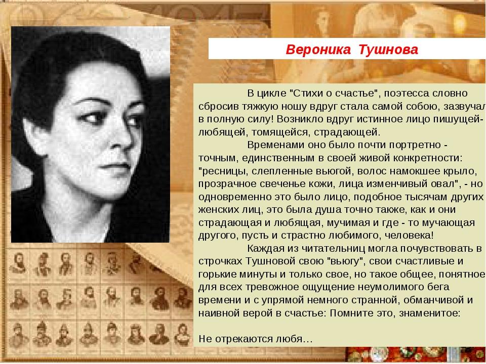 """Вероника Тушнова В цикле """"Стихи о счастье"""", поэтесса словно сбросив тяжкую н..."""