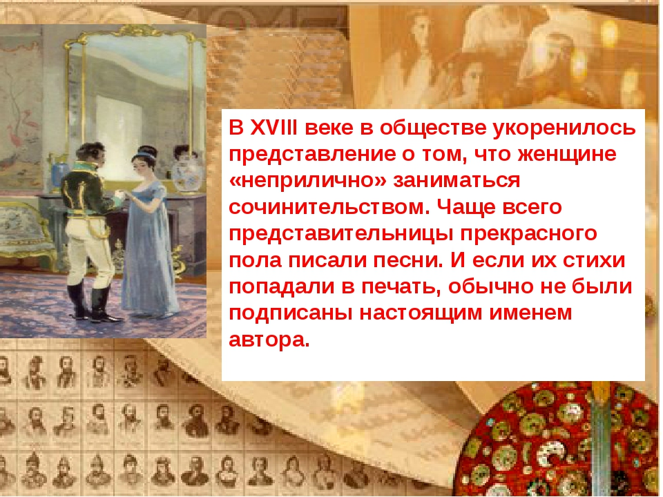 В XVIII веке в обществе укоренилось представление о том, что женщине «неприли...
