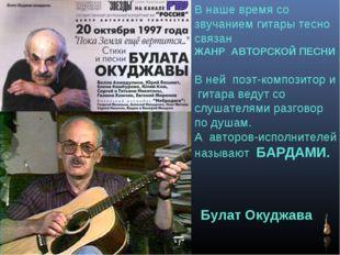 В наше время со звучанием гитары тесно связан ЖАНР АВТОРСКОЙ ПЕСНИ В ней поэт