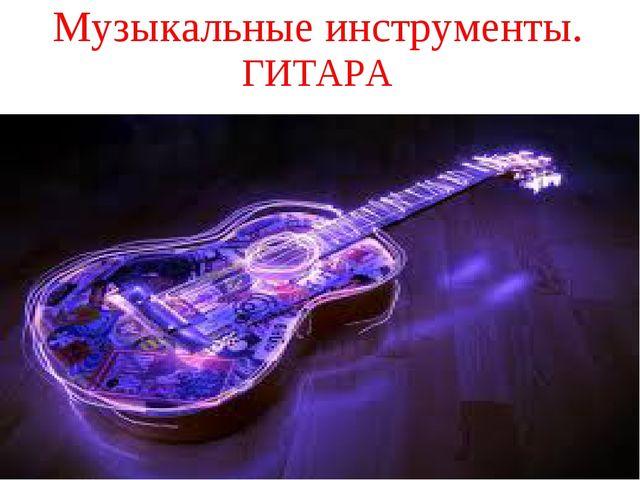 Музыкальные инструменты. ГИТАРА
