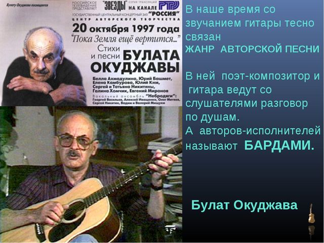 В наше время со звучанием гитары тесно связан ЖАНР АВТОРСКОЙ ПЕСНИ В ней поэт...