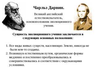 Чарльз Дарвин. Великий английский естествоиспытатель, основоположник эволюцио