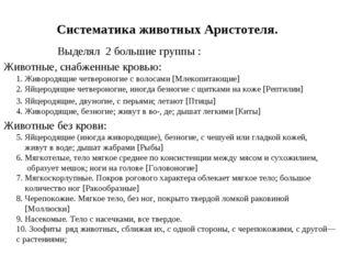 Систематика животных Аристотеля. Выделял 2 большие группы : Животные, снабжен