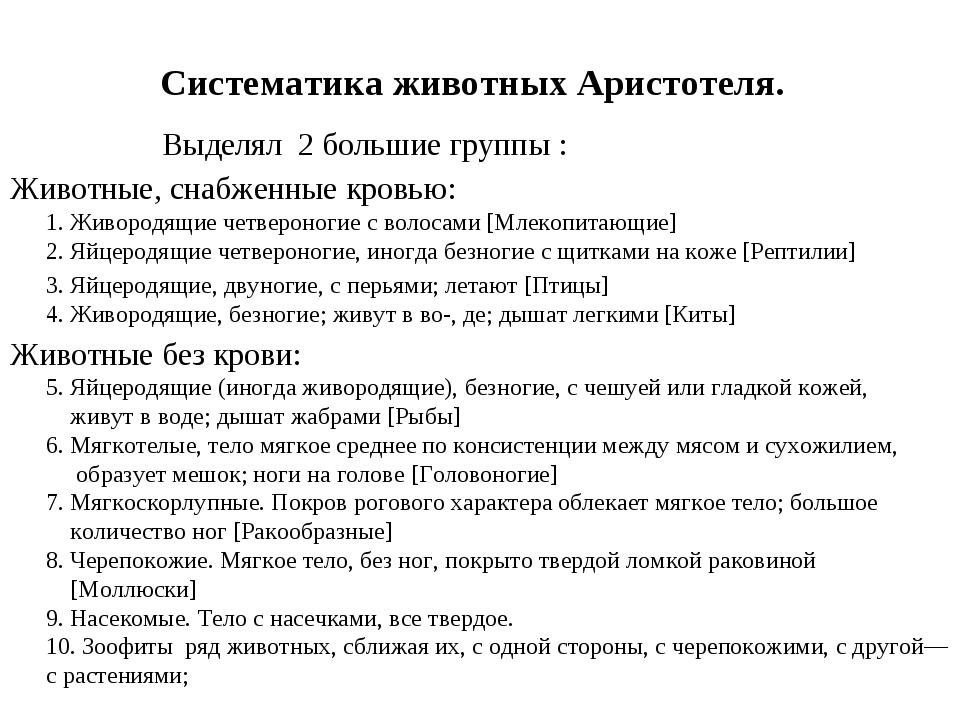 Систематика животных Аристотеля. Выделял 2 большие группы : Животные, снабжен...