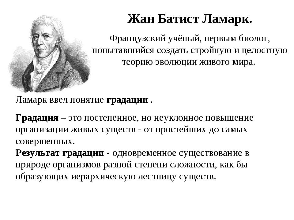 Жан Батист Ламарк. Французский учёный, первым биолог, попытавшийся создать ст...