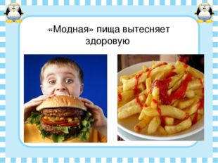 «Модная» пища вытесняет здоровую