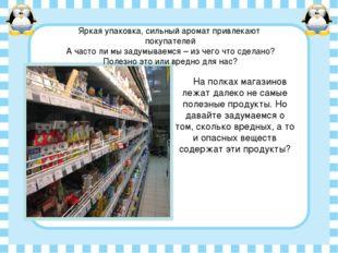 На полках магазинов лежат далеко не самые полезные продукты. Но давайте заду