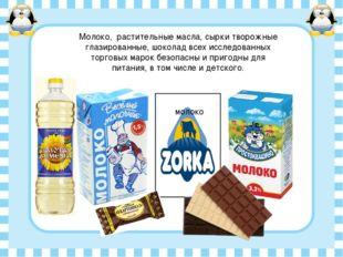Молоко, растительные масла, сырки творожные глазированные, шоколад всех иссле