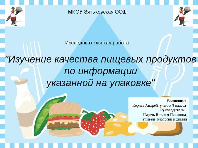 МКОУ Зятьковская ООШ Выполнил: Корнев Андрей, ученик 9 класса Руководитель:...