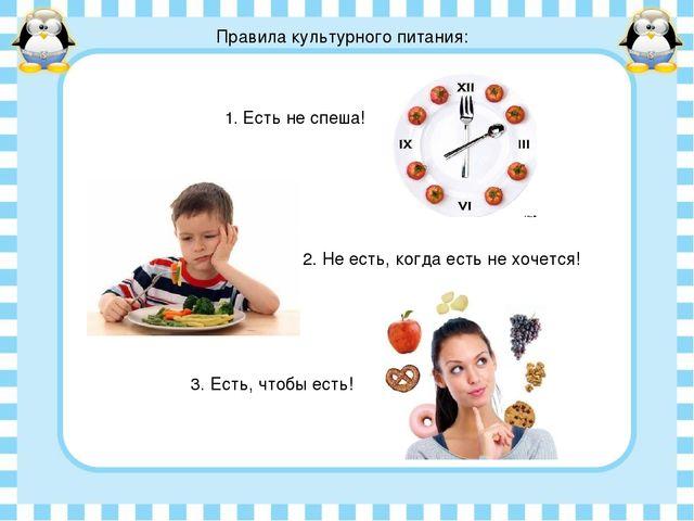 Правила культурного питания: 1. Есть не спеша! 2. Не есть, когда есть не хоче...
