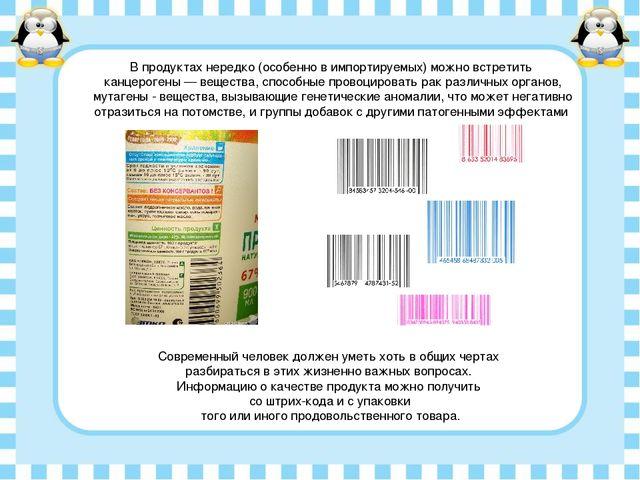 В продуктах нередко (особенно в импортируемых) можно встретить канцерогены —...