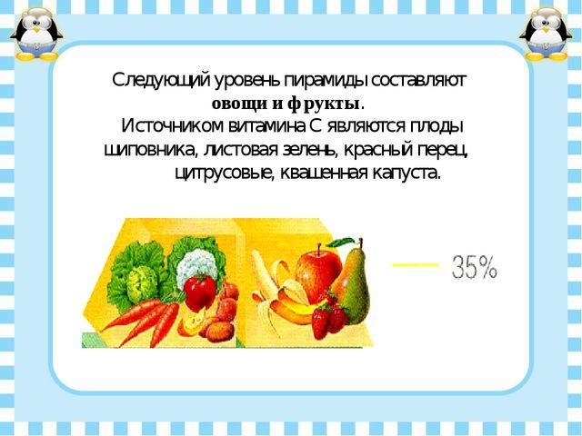 Следующий уровень пирамиды составляют овощи и фрукты. Источником витамина С я...