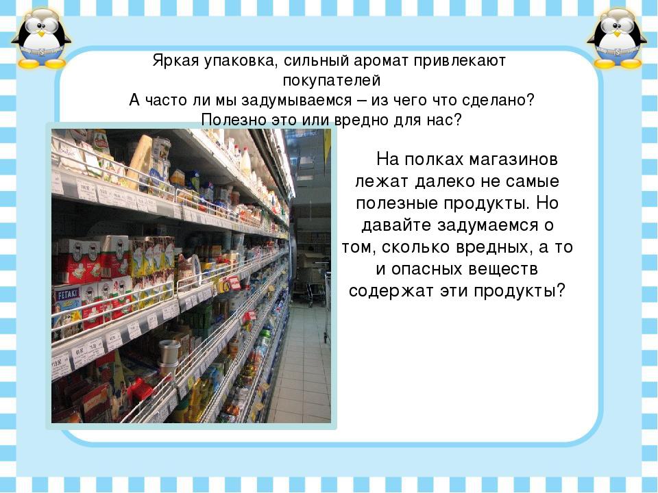 На полках магазинов лежат далеко не самые полезные продукты. Но давайте заду...