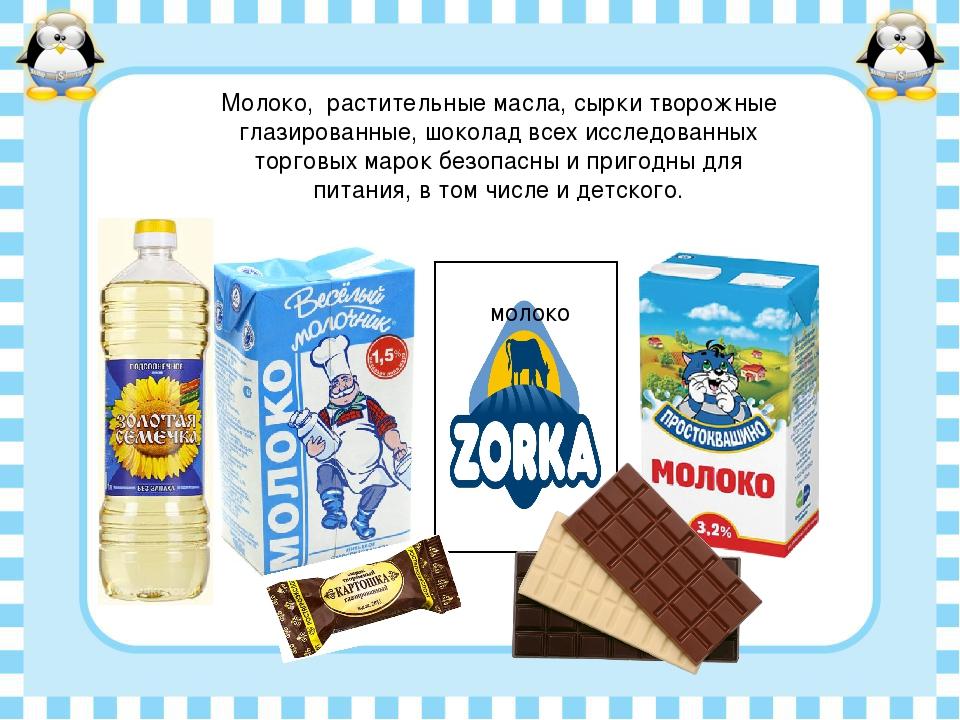 Молоко, растительные масла, сырки творожные глазированные, шоколад всех иссле...