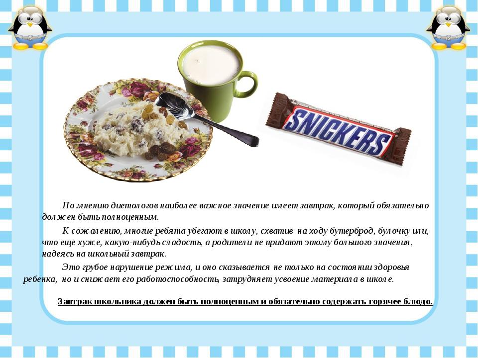 По мнению диетологов наиболее важное значение имеет завтрак, который обязат...