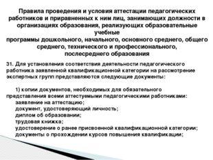 31. Для установления соответствия деятельности педагогического работника заяв