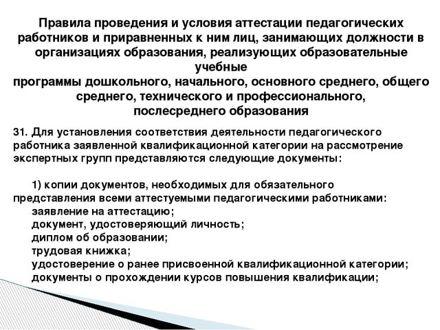 31. Для установления соответствия деятельности педагогического работника заяв...