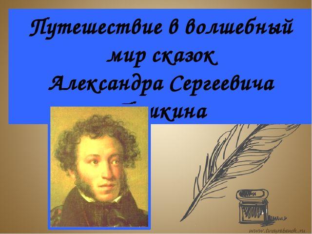 Путешествие в волшебный мир сказок Александра Сергеевича Пушкина