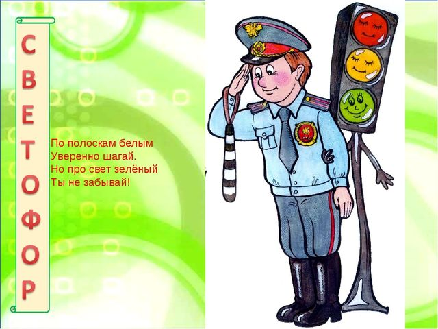 По полоскам белым Уверенно шагай. Но про свет зелёный Ты не забывай!