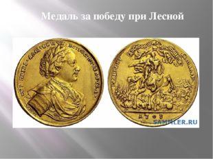 Медаль за победу при Лесной