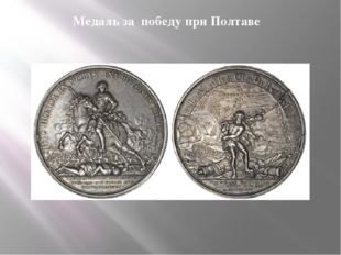 Медаль за победу при Полтаве