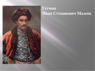 Гетман Иван Степанович Мазепа