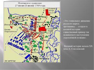 «Это гениальное движение русского царя к противнику… создало в военной истори