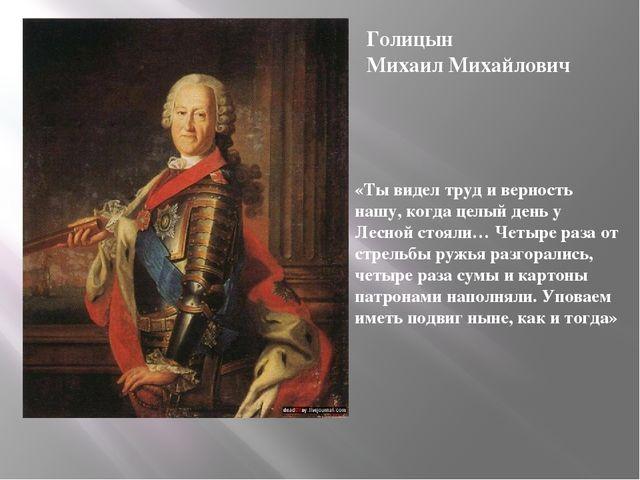 Голицын Михаил Михайлович «Ты видел труд и верность нашу, когда целый день у...