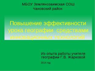 МБОУ Землянозаимская СОШ Чановский район Повышение эффективности урока геогра