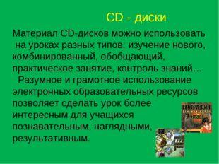 СD - диски Материал CD-дисков можно использовать на уроках разных типов: изу