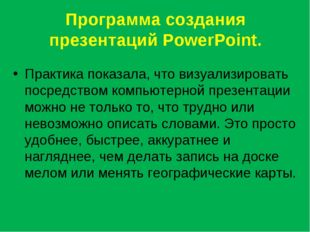 Программа создания презентаций PowerPoint. Практика показала, что визуализиро