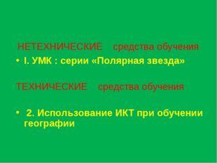I. УМК : серии «Полярная звезда»  ТЕХНИЧЕСКИЕ средства обучения 2. Использов