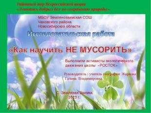 МБОУ Землянозаимская СОШ Чановского района Новосибирской области Выполнили а