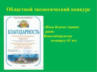 Областной экологический конкурс «Ноев Ковчег наших дней» Новосибирскому зоопа