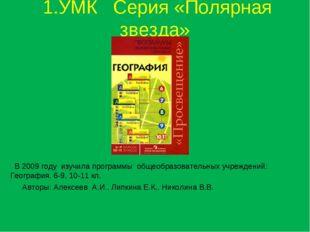 1.УМК Серия «Полярная звезда»  Авторы: Алексеев А.И., Липкина Е.К., Николи