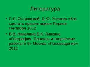 Литература С.Л. Островский, Д.Ю. Усенков «Как сделать презентацию» Первое сен