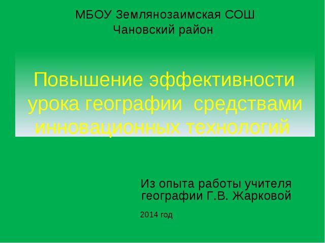 МБОУ Землянозаимская СОШ Чановский район Повышение эффективности урока геогра...