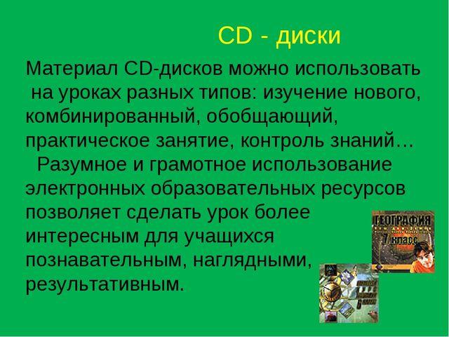 СD - диски Материал CD-дисков можно использовать на уроках разных типов: изу...