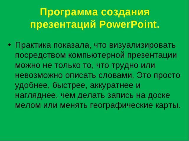 Программа создания презентаций PowerPoint. Практика показала, что визуализиро...
