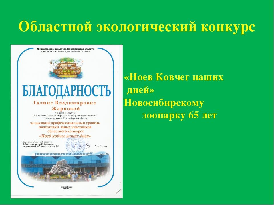 Областной экологический конкурс «Ноев Ковчег наших дней» Новосибирскому зоопа...