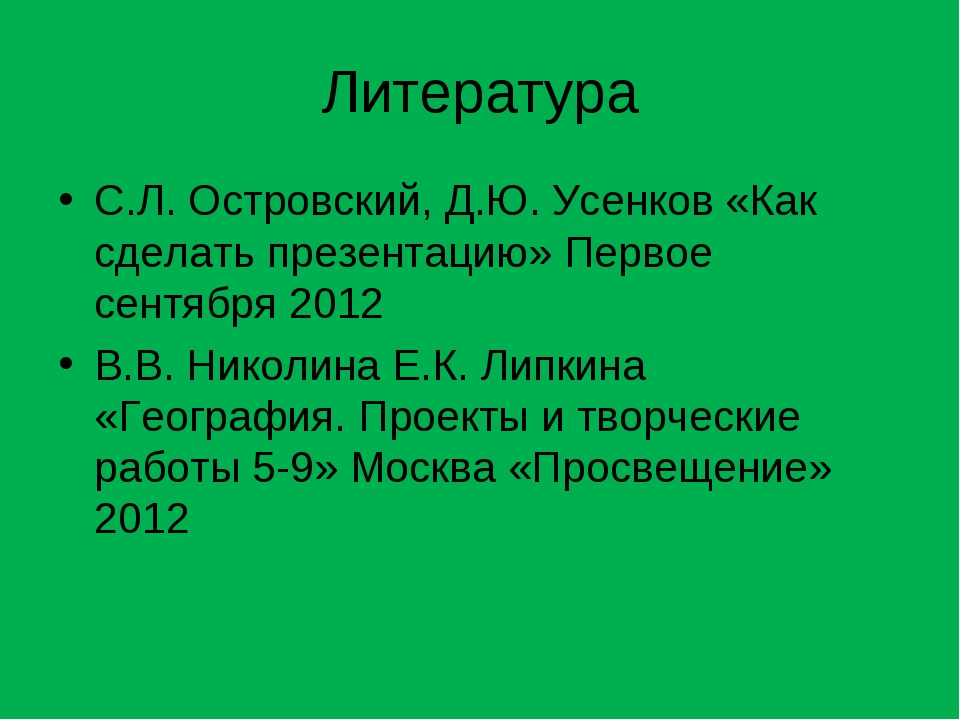 Литература С.Л. Островский, Д.Ю. Усенков «Как сделать презентацию» Первое сен...