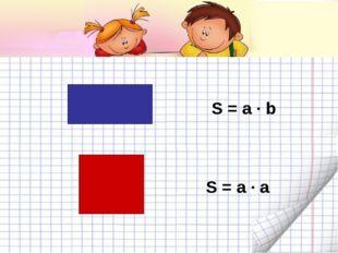 S = a · b S = a · a