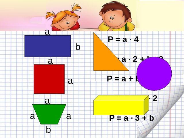 P = a · 4 P = a · 2 + b · 2 P = a + b + a P = (a + b) · 2 P = a · 3 + b a a...