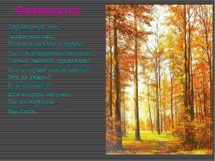 Здравствуй, лес – дремучий лес, Полный сказок и чудес! Ты о чем шумишь листво