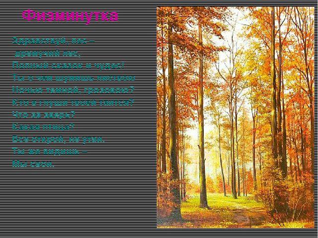Здравствуй, лес – дремучий лес, Полный сказок и чудес! Ты о чем шумишь листво...